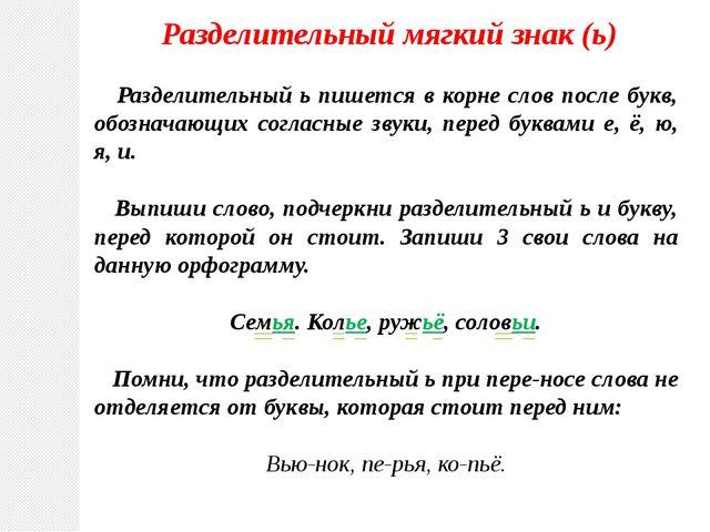 Разделительный мягкий знак (ь)  Разделительный ь пишется в корне слов после...