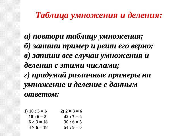 Таблица умножения и деления: а) повтори таблицу умножения; б) запиши пример и...