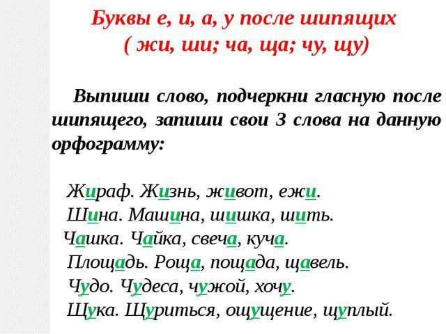Буквы е, и, а, у после шипящих ( жи, ши; ча, ща; чу, щу) Выпиши слово, подчер...