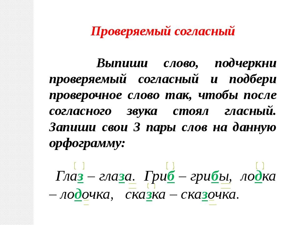 Проверяемый согласный Выпиши слово, подчеркни проверяемый согласный и подбери...
