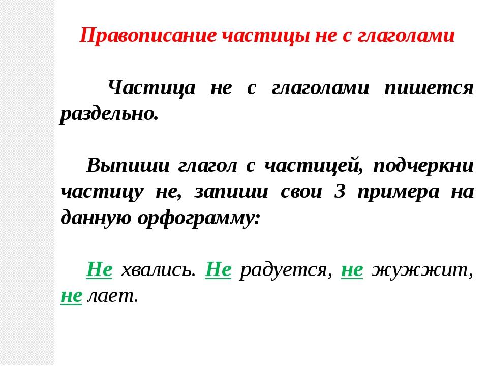 Правописание частицы не с глаголами Частица не с глаголами пишется раздельно....
