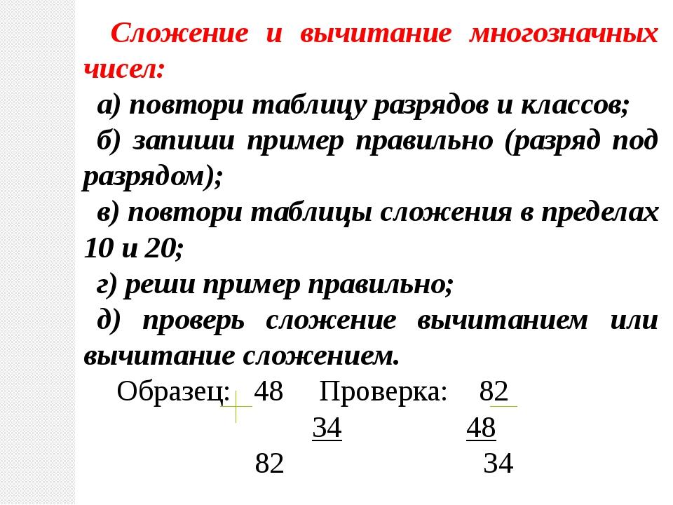 Сложение и вычитание многозначных чисел: а) повтори таблицу разрядов и класс...