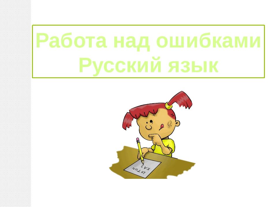Работа над ошибками Русский язык