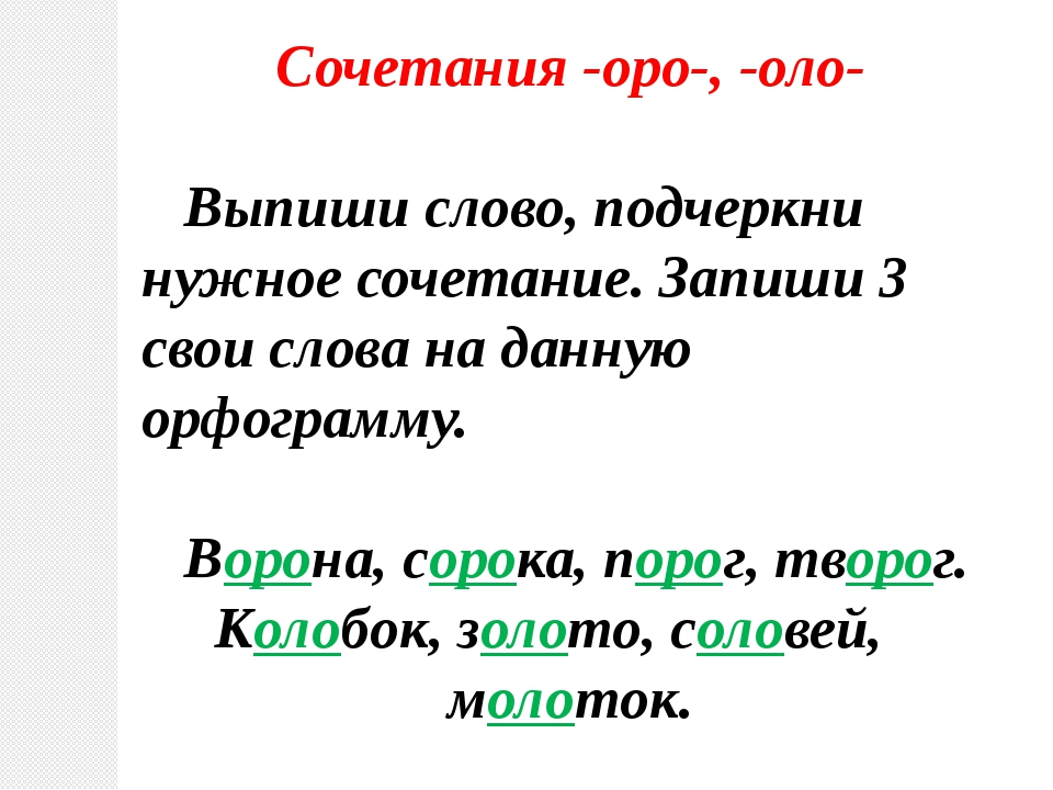 Сочетания -оро-, -оло- Выпиши слово, подчеркни нужное сочетание. Запиши 3 сво...
