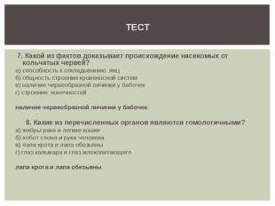 7. Какой из фактов доказывает происхождение насекомых от кольчатых червей? а