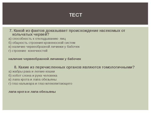 7. Какой из фактов доказывает происхождение насекомых от кольчатых червей? а...