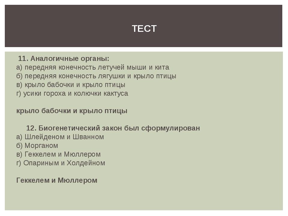 11. Аналогичные органы: а) передняя конечность летучей мыши и кита б) передн...