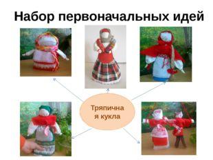 Тряпичная кукла Набор первоначальных идей
