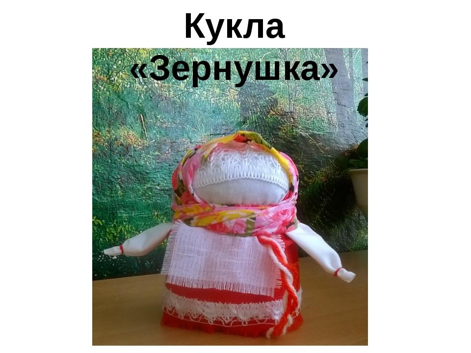 Кукла «Зернушка»