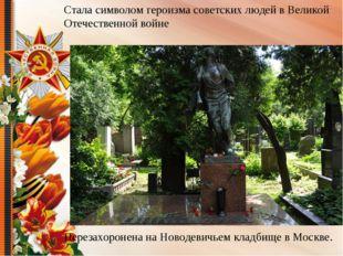 Стала символом героизма советских людей в Великой Отечественной войне Перезах