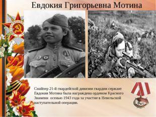 Евдокия Григорьевна Мотина Снайпер 21-й гвардейской дивизии гвардии сержант