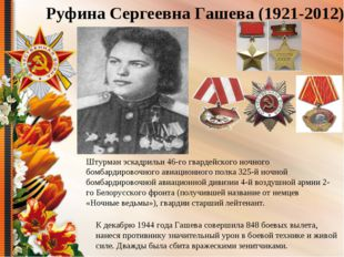 Руфина Сергеевна Гашева (1921-2012) Штурман эскадрильи 46-го гвардейского ноч