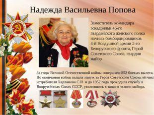 За годы Великой Отечественной войны совершила 852боевых вылета. По окончании