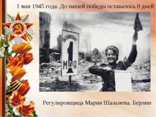 1 мая 1945 года. До нашей победы оставалось 8 дней Регулировщица Мария Шальн