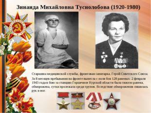 Зинаида Михайловна Туснолобова (1920-1980) Старшина медицинской службы, фронт