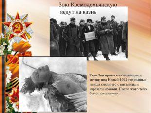 Зою Космодемьянскую ведут на казнь Тело Зои провисело на виселице месяц; под
