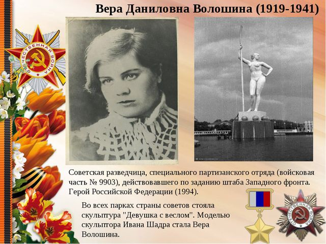 Вера Даниловна Волошина (1919-1941) Советская разведчица, специального партиз...