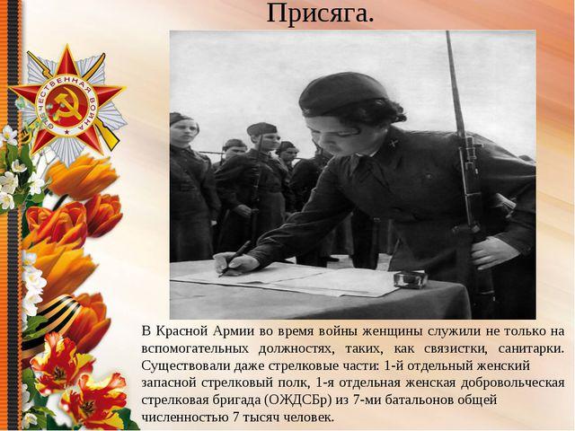 В Красной Армии во время войны женщины служили не только на вспомогательных д...