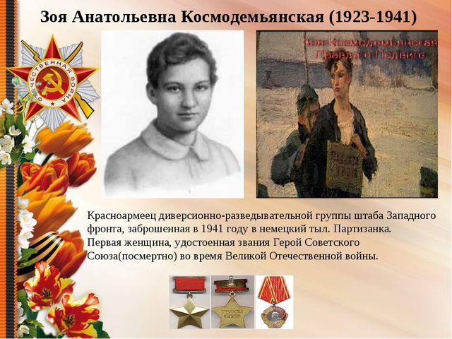 Зоя Анатольевна Космодемьянская (1923-1941) Красноармеец диверсионно-разведыв...