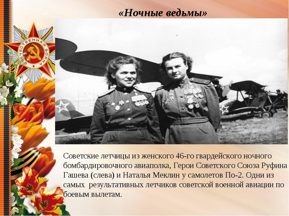 Советские летчицы из женского 46-го гвардейского ночного бомбардировочного ав...