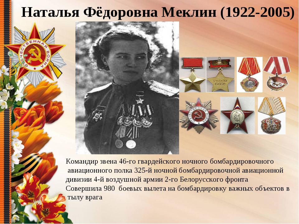 Командир звена 46-го гвардейского ночного бомбардировочного авиационного полк...