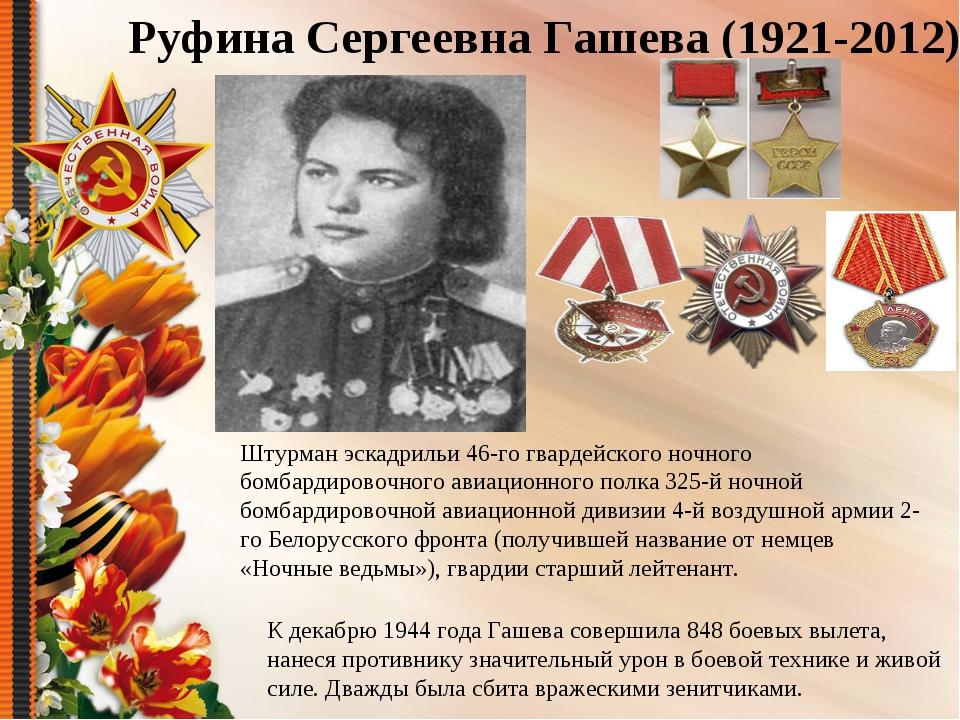 Руфина Сергеевна Гашева (1921-2012) Штурман эскадрильи 46-го гвардейского ноч...