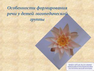 МАДОУ ЦРР д/с № 19 г.Ишима Афанасьева Елена Валентиновна – воспитатель высшей