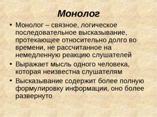 Монолог Монолог – связное, логическое последовательное высказывание, протекаю