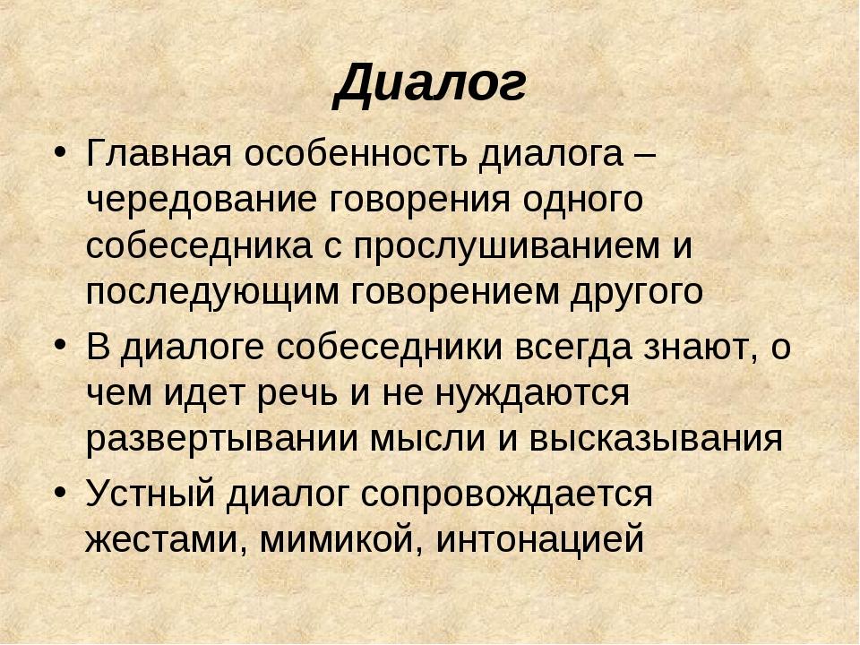 Диалог Главная особенность диалога – чередование говорения одного собеседника...
