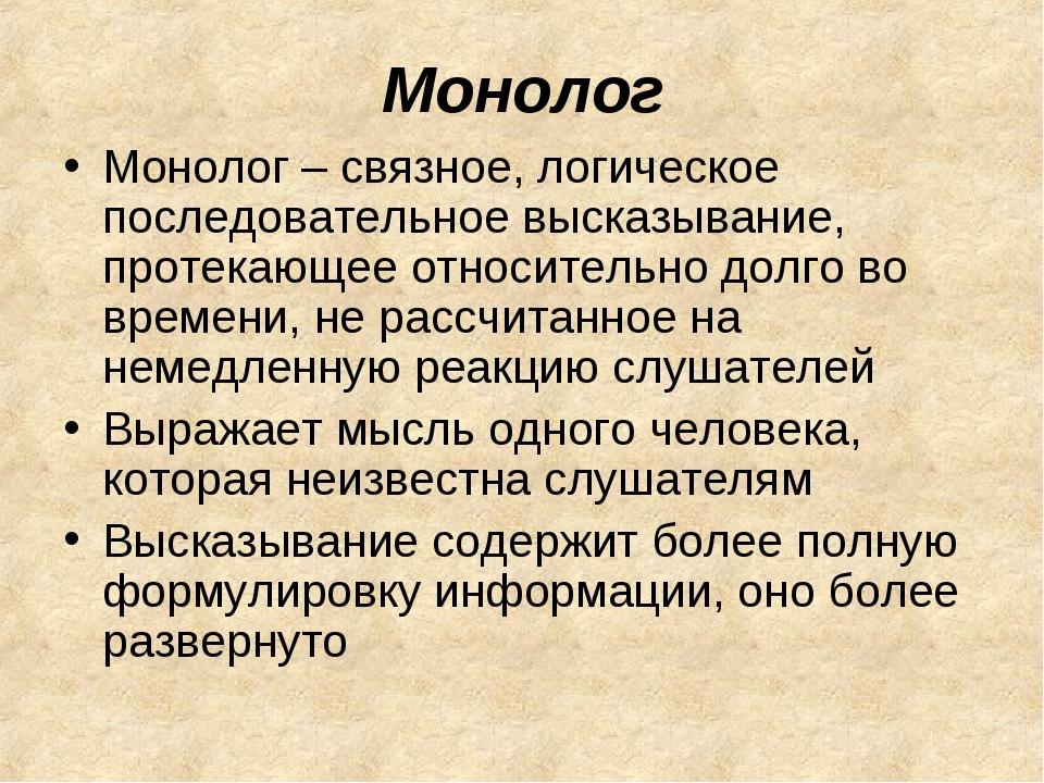 Монолог Монолог – связное, логическое последовательное высказывание, протекаю...