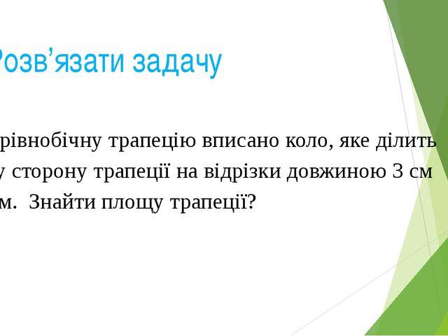 Розв'язати задачу 2) У рівнобічну трапецію вписано коло, яке ділить бічну сто...