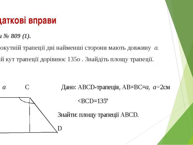 Додаткові вправи Розв'язати № 809 (1). 1). У прямокутній трапеції дві найменш...