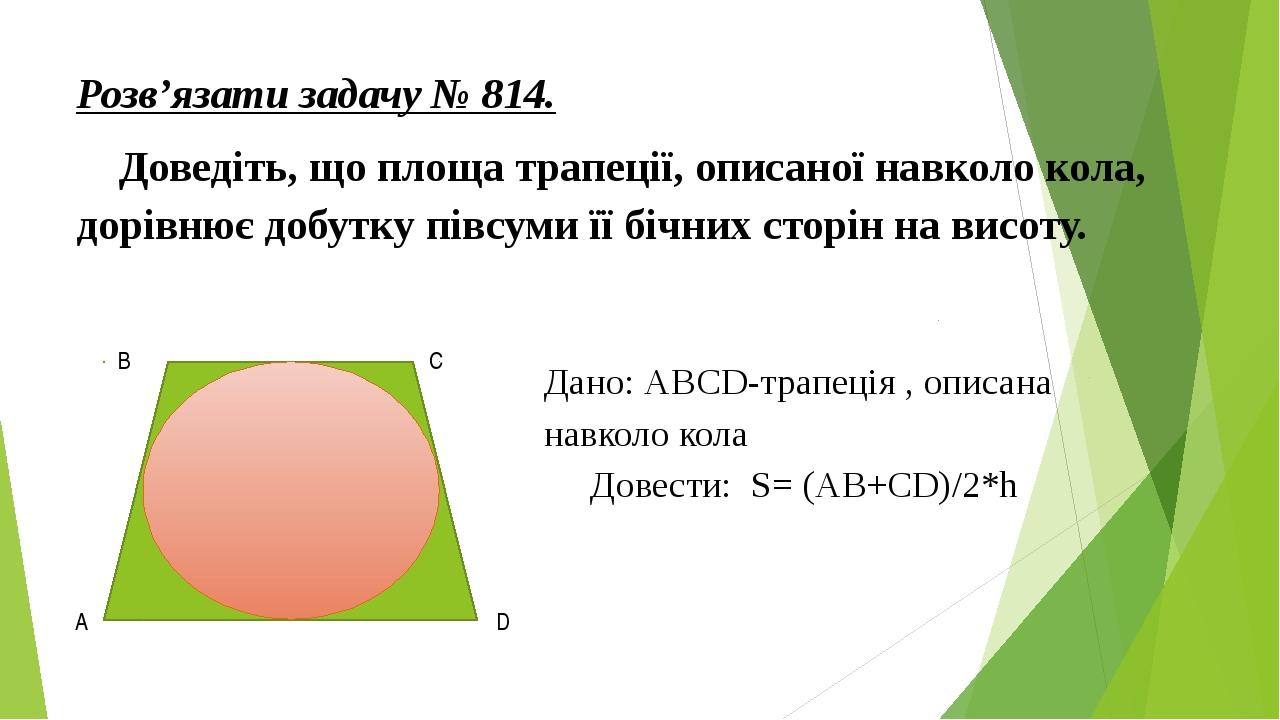 Розв'язати задачу № 814. Доведіть, що площа трапеції, описаної навколо кола,...