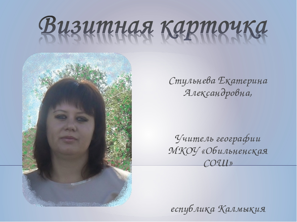 ССтульнева Екатерина Александровна, уУчитель географии МКОУ «Обильненская СО...