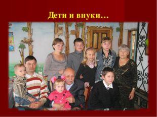 Дети и внуки…