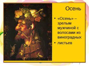 Осень «Осень» – зрелым мужчиной с волосами из виноградных листьев