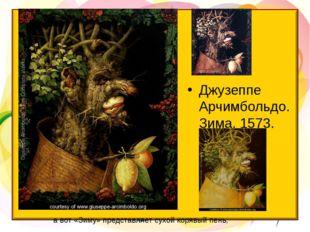 Джузеппе Арчимбольдо. Зима. 1573. а вот «Зиму» представляет сухой корявый пен