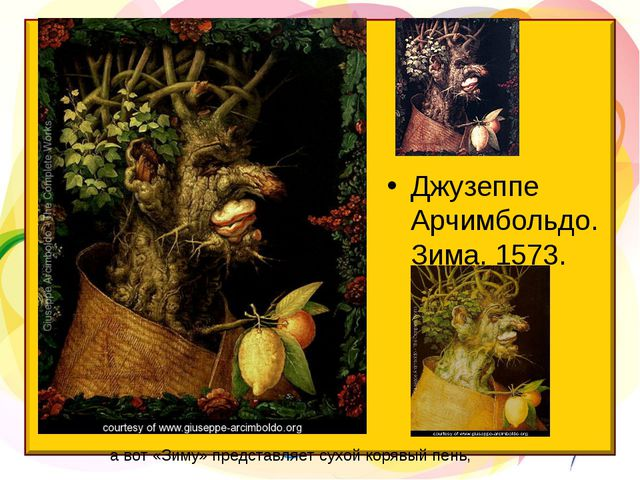 Джузеппе Арчимбольдо. Зима. 1573. а вот «Зиму» представляет сухой корявый пен...