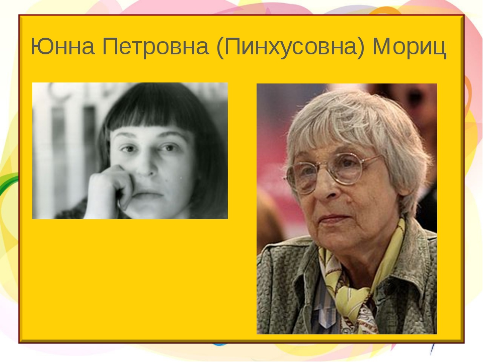 Юнна Петровна (Пинхусовна) Мориц