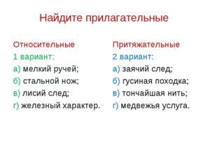 Найдите прилагательные Относительные 1 вариант: а) мелкий ручей; б) стальной
