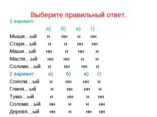 Выберите правильный ответ. 1 вариант: а) б) в) г) Мыши…ый н нн н нн Стари…ый