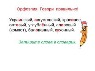 Орфоэпия. Говори правильно! Украинский, августовский, красивее, оптовый, угл
