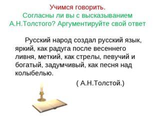Учимся говорить. Согласны ли вы с высказыванием А.Н.Толстого? Аргументируйте