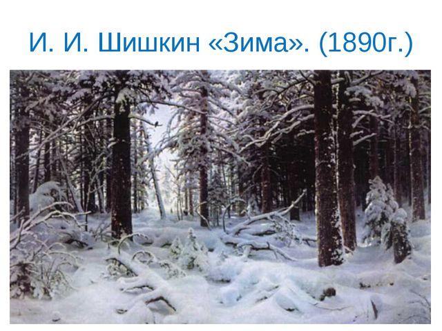 И. И. Шишкин «Зима». (1890г.)