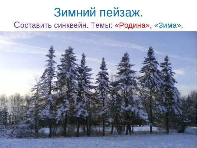 Зимний пейзаж. Составить синквейн. Темы: «Родина», «Зима».