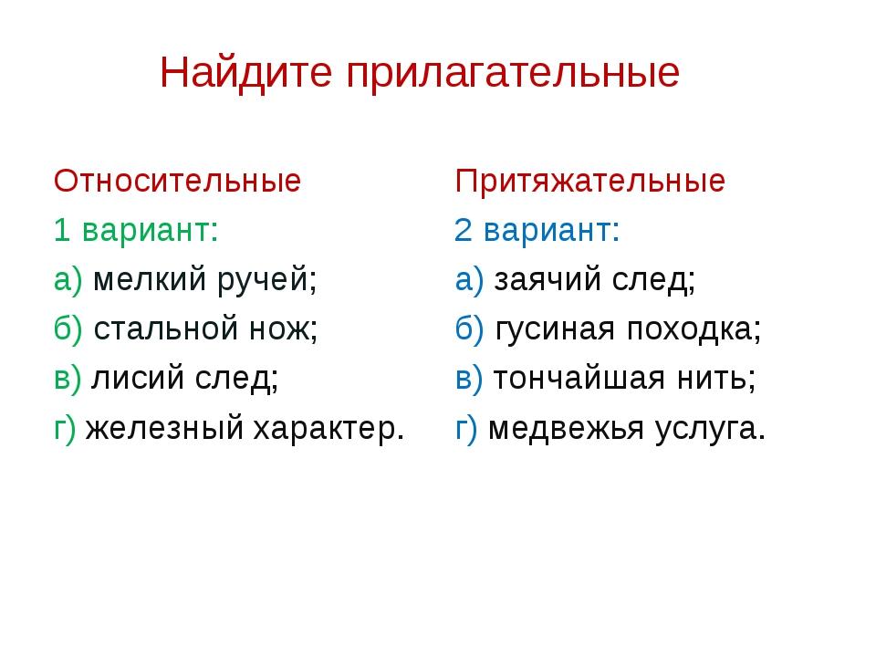 Найдите прилагательные Относительные 1 вариант: а) мелкий ручей; б) стальной...