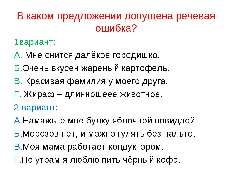 В каком предложении допущена речевая ошибка? 1вариант: А. Мне снится далёкое...