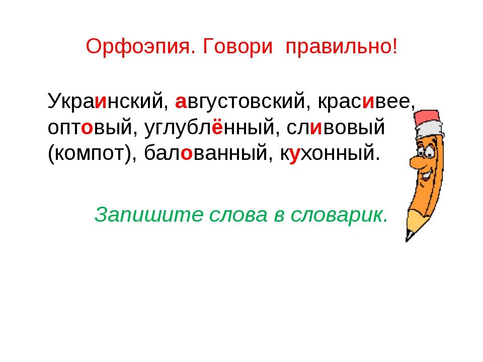 Орфоэпия. Говори правильно! Украинский, августовский, красивее, оптовый, угл...