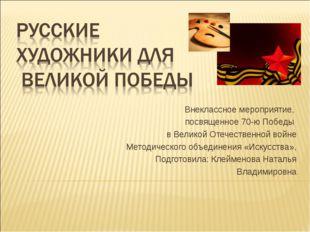 Внеклассное мероприятие, посвященное 70-ю Победы в Великой Отечественной войн