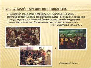 « На полотне перед вами герои Великой Отечественной войны – советские солдаты